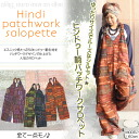 Large in size a CUTE loose silhouettes Hindu pattern パッチワークサロ pet