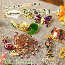 Where even with glitter pretty ♪ Asian brooch