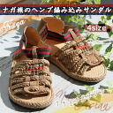 ナチュラルアジアン ♪ Naga braided hemp all-inclusive sandals