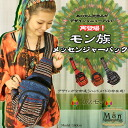 ♪ Hmong messenger bag convenient for slight outing