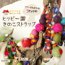 Super cute, colorful hippie-style mushroom strap