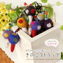 Kinoko strap made of colorful felt & beads