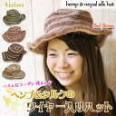 Hat for various coordinates with wire of the 使 えるよ ♪ hemp & silk