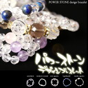 A power stone! A source of the power from the design bracelet ★ earth! It is recommended in a present
