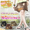 Graceful butterflies, gold lame female femininity scale 2-WAY mini skirt ★ Butterfly print hem deformation miniskirt.