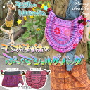 A piece of monoitem ♪ Hmong embroidery & colorful bonbon のぷっくら shoulder bag of the Hmong