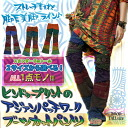 Stretchy leg beauty leg line ♪ Hindu print Asian patchwork boot cut pants