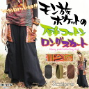 Thick cotton long skirt of one unmissable ♪ Hmong ポッケ liking horse mackerel Ann