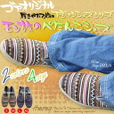 Easy putting on popular Asian shoes series ★ Hmong pettanko pettanko shoes