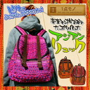 The Asian rucksack which I fully used outing ♪ luxurious Hmong Kofu for with the Hmong rucksack of one point of thing