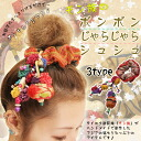 Only put it on on the dumpling hair quickly; the bonbon jingle chou chou of the stylish horse mackerel Ann ♪ Hmong