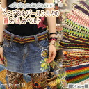 It is a braided belt of the ♪ hemp & Nepal silk for the accent of Asian coordinates