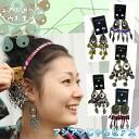 Gore election bonus ★ Asian I eat 1 yen from earrings ★ 5,000 yen or more to customers who purchased gift planning Asian Asian sundry ethnic fashion accessory bracelet gadgets piercing earrings