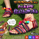 Hmong colorful cotton hand crocheted all-inclusive sandals