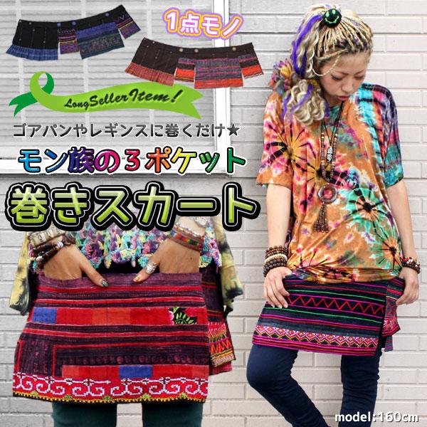 モン族の3ポケット巻きスカート