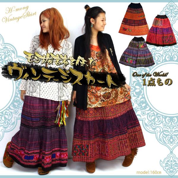 モン族古布を使ったヴィンテージスカート