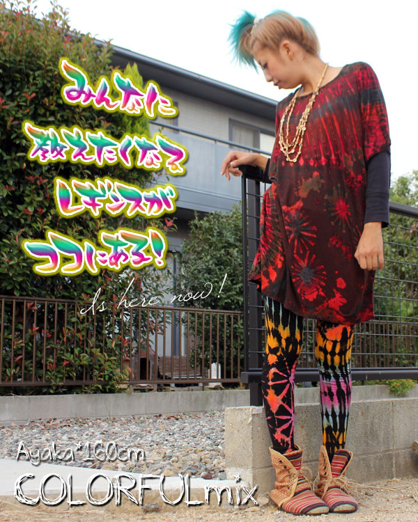 Super expansion and contraction tie-dyeing ten minutes length leggings