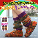 Nepal silk x MIX walnuts switch leg warmers