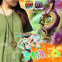 Of colorful beads is a note necklace round and round