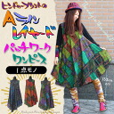 A-line lei yard patch one piece of ヒンドゥープリント