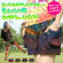 The ♪ scroll underwear-like tie-dyed short pants which ぷっくら solid pocket has a cute