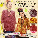 Ethnic patterns are the CUTE 7-sleeve コットンプル over