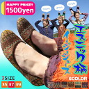 Easy-to-wear pettanko pettanko pumps appeared ♪ ethnic pattern easy shoes