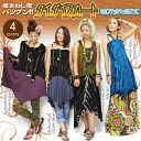 Ringtone spinning degrees of ballistic タイダイスカート & poncho & Camisole & one-piece