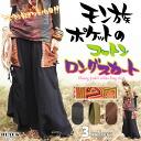Asian like must-see ♪ Hmong PKK cotton long skirt