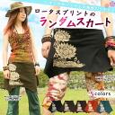 PX and leggings or pants ♪ Lotus print random skirt