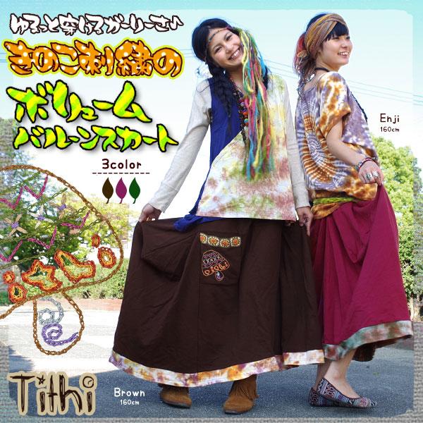 きのこ刺繍のボリュームバルーンスカート