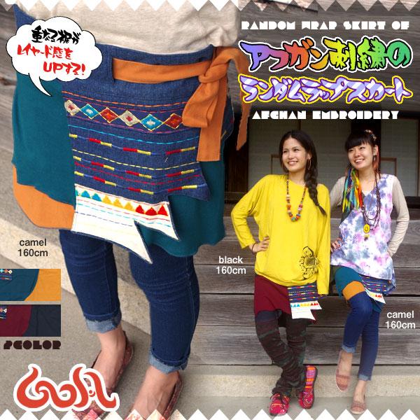 アフガン刺繍のランダムラップスカート