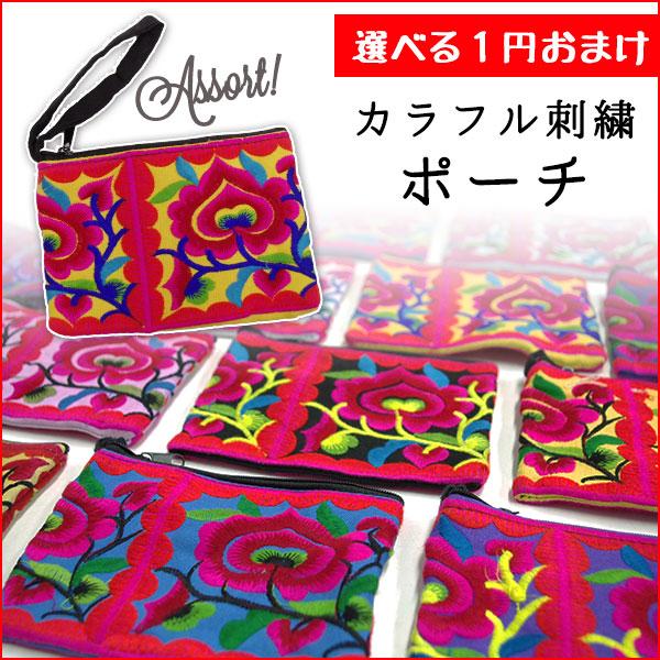 カラフル刺繍ポーチ