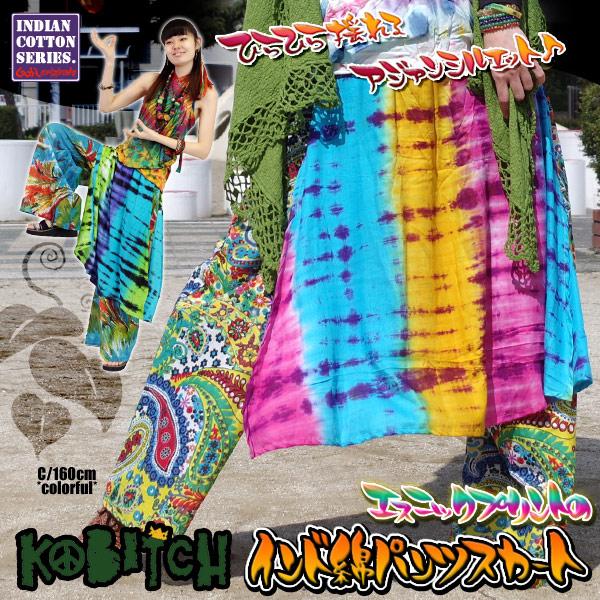 エスニックプリントのインド綿パンツスカート