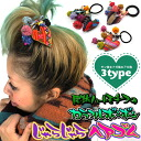 Colorful bonbon jingle hair rubber of the race heart motif