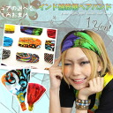 Gore's election eat Yen bonus ★ General India cotton hairband ★ ¥ 5,000 or more buying to customers in gift planning