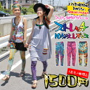 GOA know that appeared when surprise event! Matte color tie dye stretch 10 minutes-length leggings