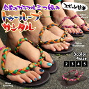 Colorful smoke easier ★ leather braid toe sandals