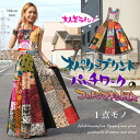 Adult beauty line! in print patchwork cotton Maxi dress