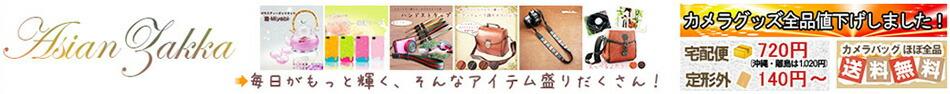 AsianZakka楽天市場店:あなたの趣味をより輝かせるすてきな雑貨を格安にて提供いたします。