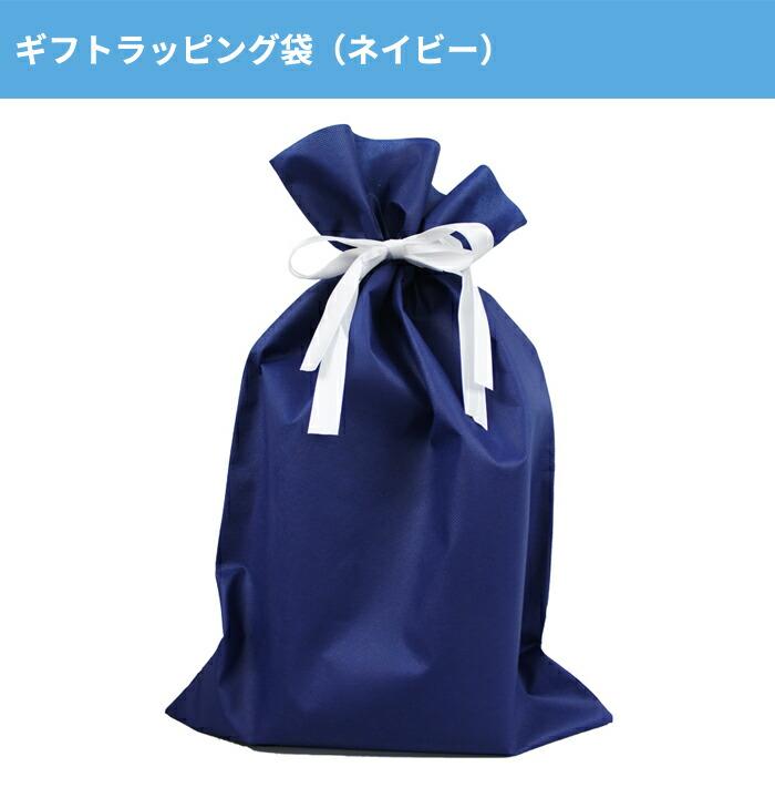 ギフトラッピング袋(ネイビー)