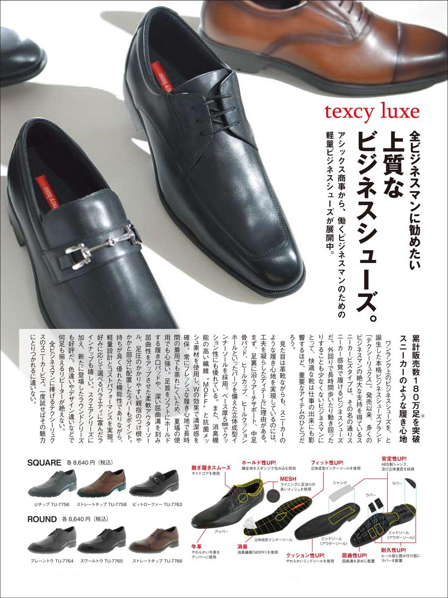 texcy luxe 8000