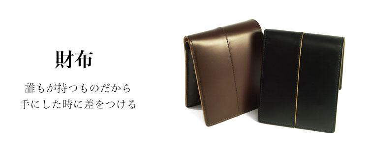財布 ビジネス 財布 メンズ 財布 通販 財布 ブランド 財布 人気 財布 ランキング 財布 激安  財布 皮 財布 革 取扱いアスカshop