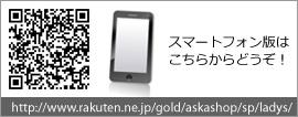 スマートフォン版 QRコード