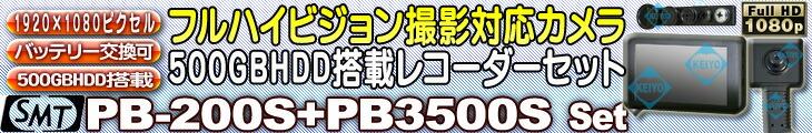 サンメカトロニクス製フルHD録画対応カメラ・500GBHDD搭載レコーダーセット PB-200S+PB350 0S(ポリスブック)