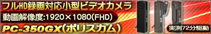 サンメカトロニクス製フルHD録画対応小型ビデオカメラ PC-350GX(ポリスカム)
