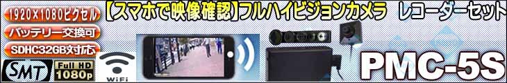 サンメカトロニクス製フルHD録画対応Wi-Fi機能搭載カメラ・レコーダーセット PMC-5S