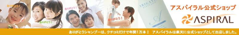 アスパイラル セレクトショップ:洗いの専門家がこだわって作った「シャンプー」「洗剤」専門店です