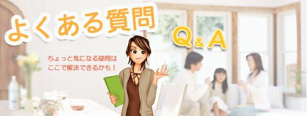 よくある質問、Q&A