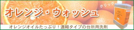 オレンジ・ウォッシュ